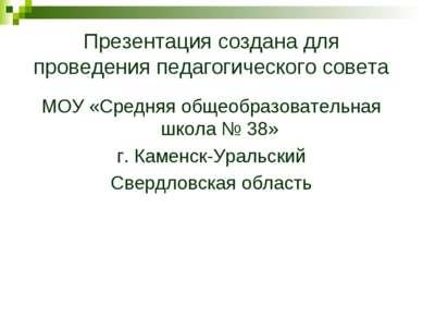 Презентация создана для проведения педагогического совета МОУ «Средняя общеоб...