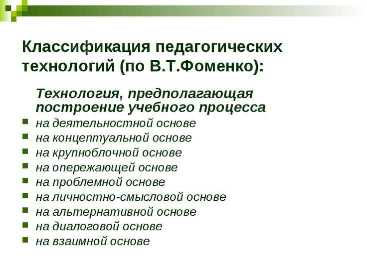 Классификация педагогических технологий (по В.Т.Фоменко): Технология, предпол...