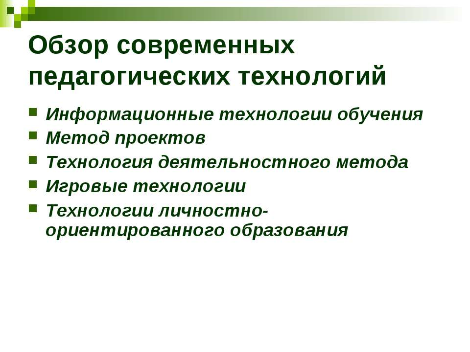 Обзор современных педагогических технологий Информационные технологии обучени...