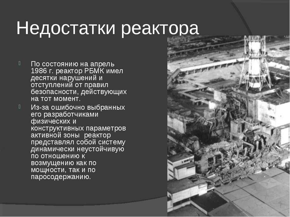Недостатки реактора По состоянию на апрель 1986 г. реактор РБМК имел десятки ...