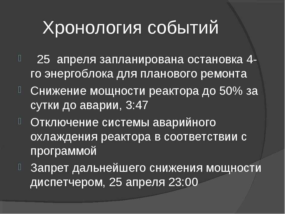 Хронология событий 25 апреля запланирована остановка 4-го энергоблока для пла...