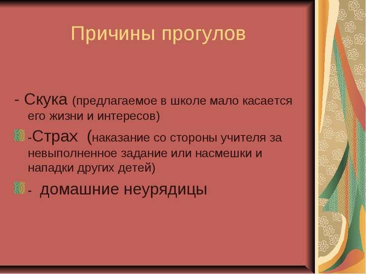 Причины прогулов - Скука (предлагаемое в школе мало касается его жизни и инте...
