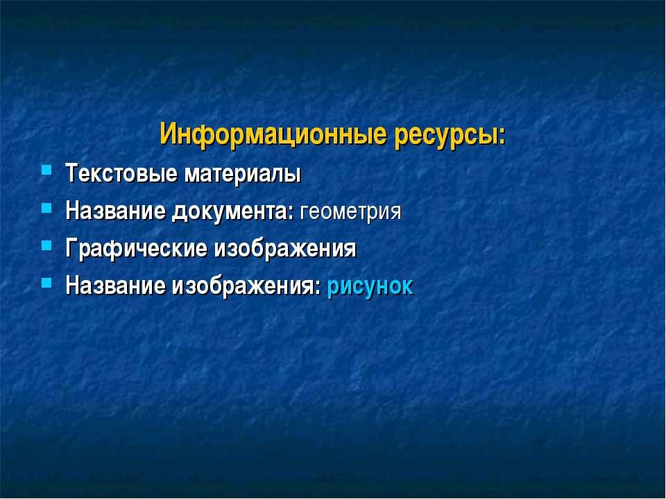 Информационные ресурсы: Текстовые материалы Название документа: геометрия Гра...