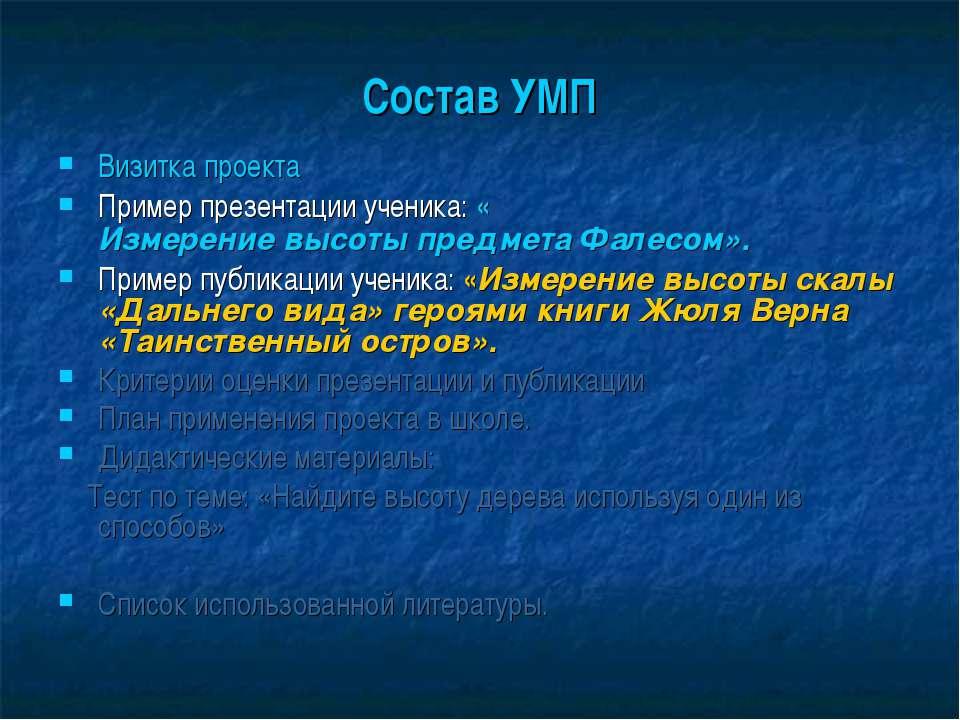 Состав УМП Визитка проекта Пример презентации ученика: «Измерение высоты пред...