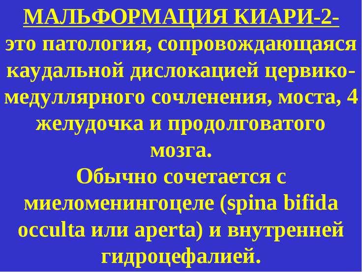 МАЛЬФОРМАЦИЯ КИАРИ-2- это патология, сопровождающаяся каудальной дислокацией ...