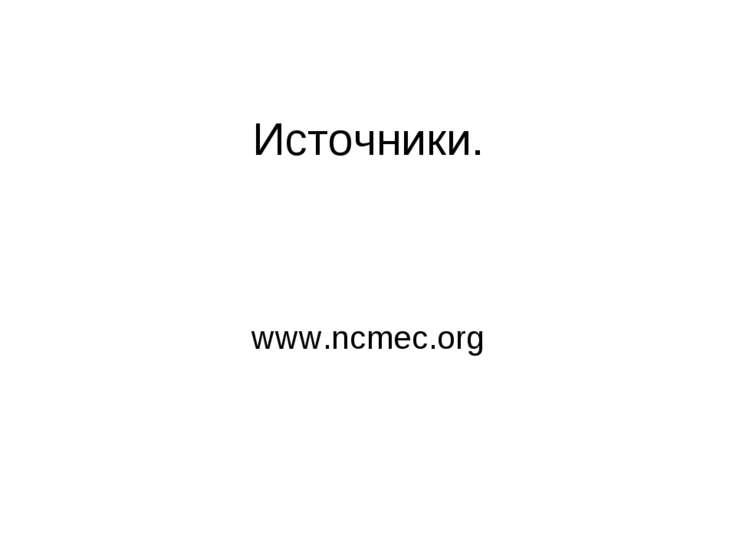 Источники. www.ncmec.org