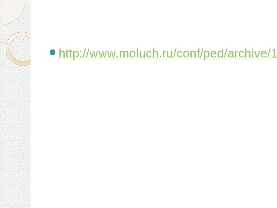 http://www.moluch.ru/conf/ped/archive/19/920/