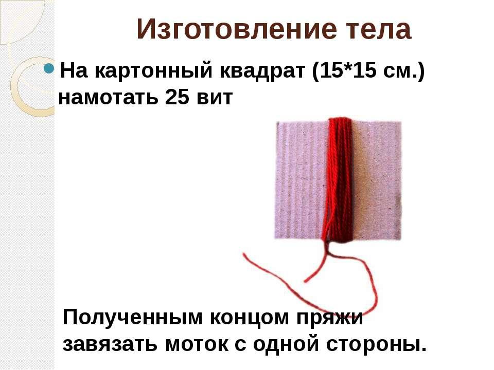 Изготовление тела На картонный квадрат (15*15 см.) намотать 25 витков пряжи. ...