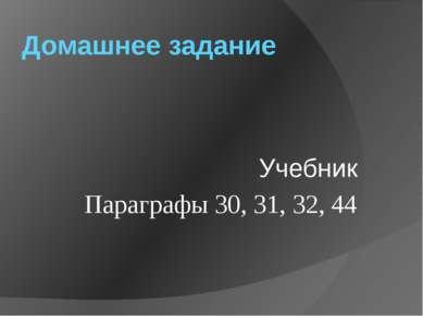 Домашнее задание Учебник Параграфы 30, 31, 32, 44