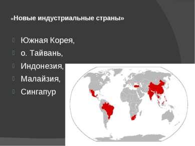 «Новые индустриальные страны» Южная Корея, о. Тайвань, Индонезия, Малайзия, С...