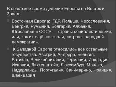 В советское время деление Европы на Восток и Запад: Восточная Европа: ГДР, По...