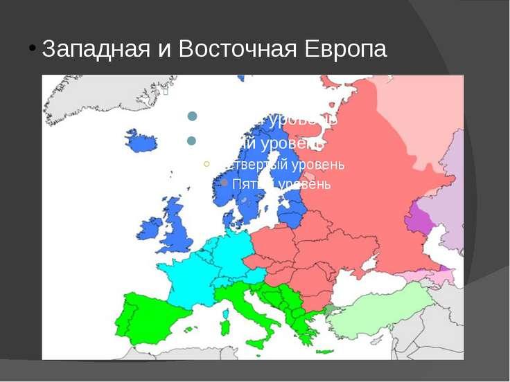 Западная и Восточная Европа