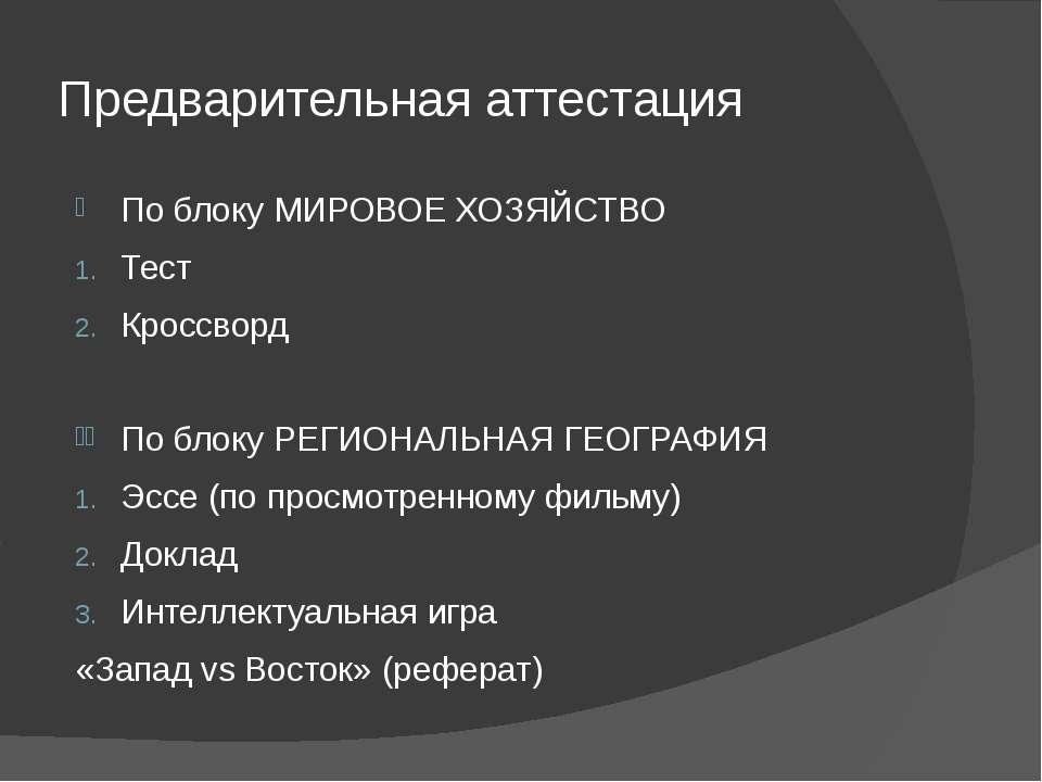 Предварительная аттестация По блоку МИРОВОЕ ХОЗЯЙСТВО Тест Кроссворд По блоку...