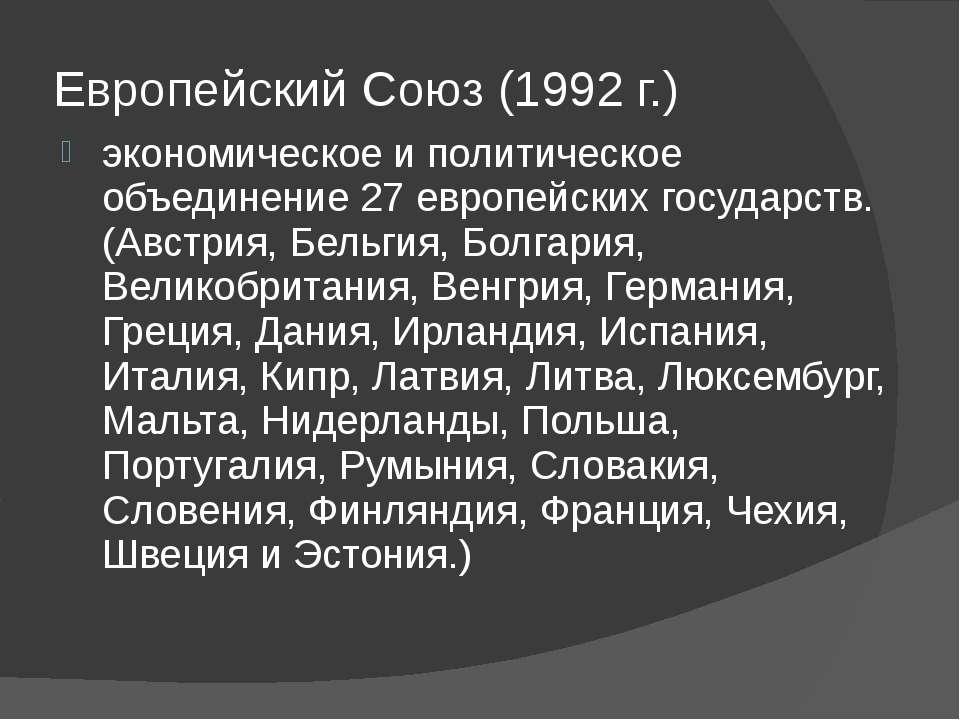 Европейский Союз (1992 г.) экономическое и политическое объединение 27 европе...