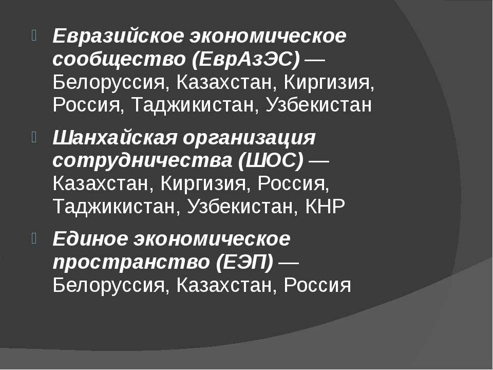 Евразийское экономическое сообщество (ЕврАзЭС) — Белоруссия, Казахстан, Кирги...