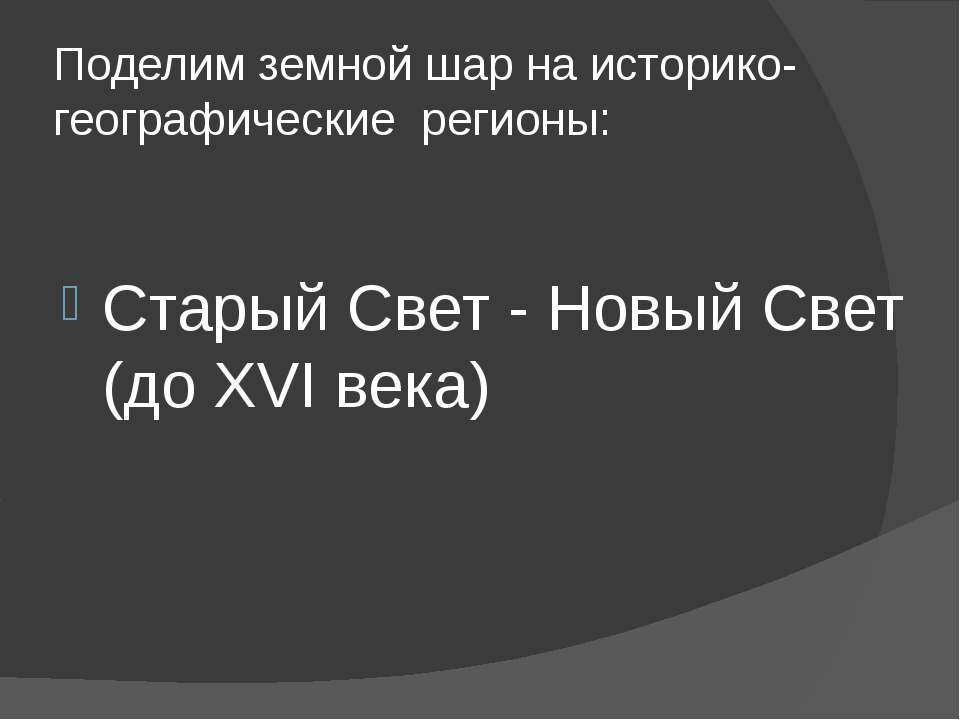 Поделим земной шар на историко-географические регионы: Старый Свет - Новый Св...