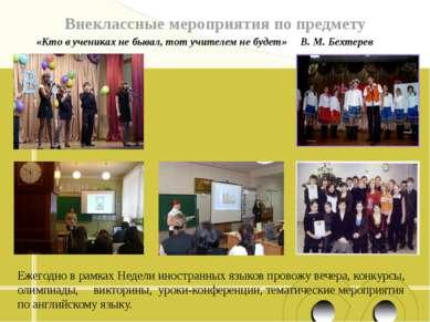 Внеклассные мероприятия по предмету « Ежегодно в рамках Недели иностранных яз...