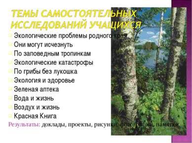 Экологические проблемы родного края Они могут исчезнуть По заповедным тропинк...