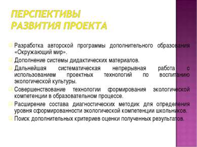 Разработка авторской программы дополнительного образования «Окружающий мир». ...