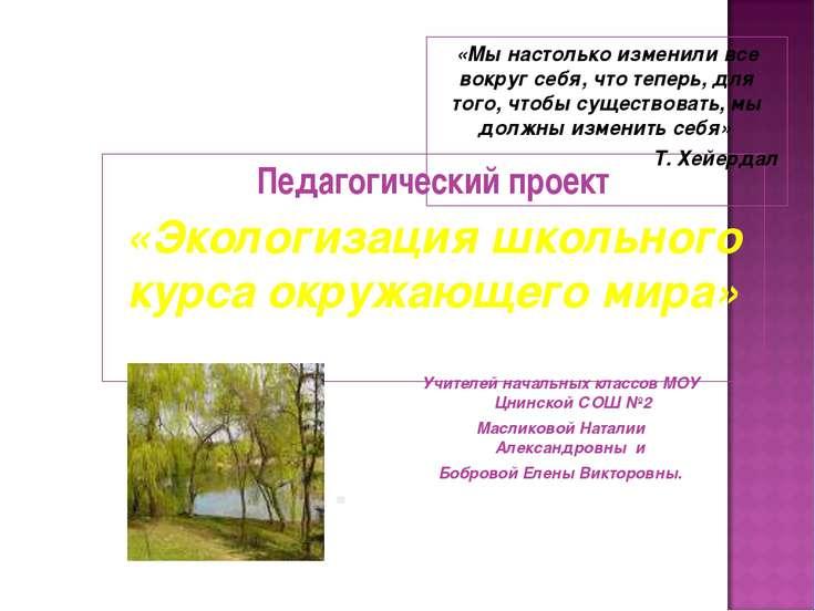 Педагогический проект «Экологизация школьного курса окружающего мира» «Мы нас...