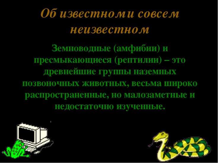 Земноводные (амфибии) и пресмыкающиеся (рептилии) – это древнейшие группы наз...