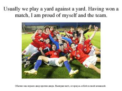 Обычно мы играем двор против двора. Выиграв матч, я горжусь собой и своей ком...
