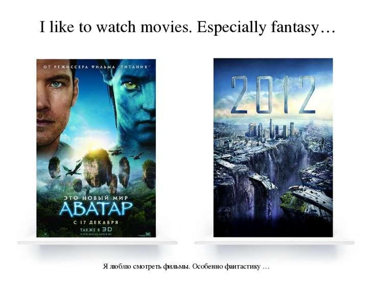 I like to watch movies. Especially fantasy… Я люблю смотреть фильмы. Особенно...