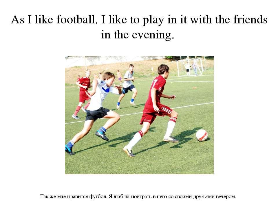 Так же мне нравится футбол. Я люблю поиграть в него со своими друзьями вечеро...