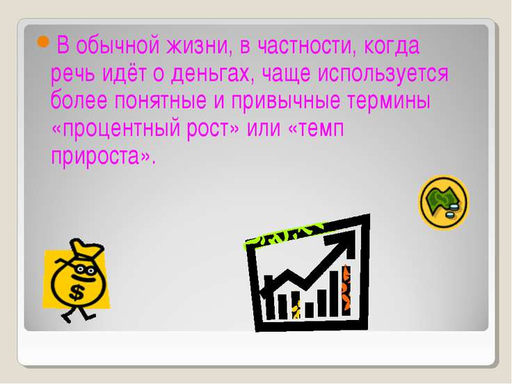 В обычной жизни, в частности, когда речь идёт о деньгах, чаще используется бо...