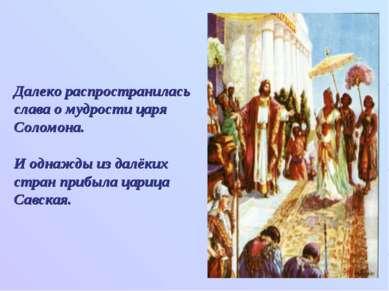 Далеко распространилась слава о мудрости царя Соломона. И однажды из далёких ...