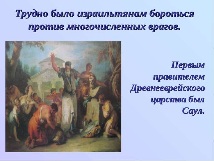 Трудно было израильтянам бороться против многочисленных врагов. Первым правит...