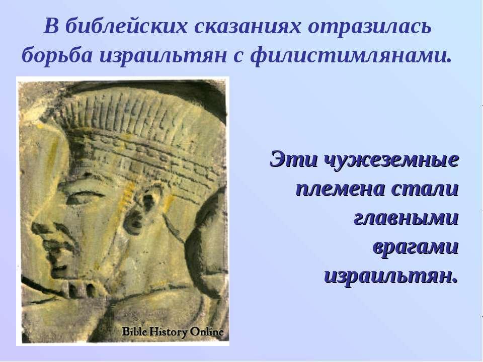 В библейских сказаниях отразилась борьба израильтян с филистимлянами. Эти чуж...