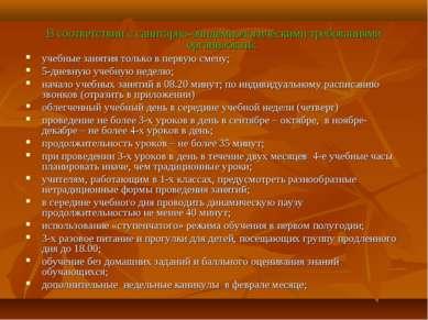 В соответствии с санитарно-эпидемиологическими требованиями организовать: уче...