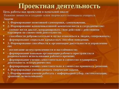 Проектная деятельность Цель работы над проектами в начальной школе Развитие л...