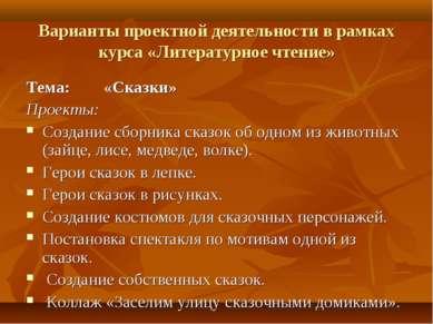 Варианты проектной деятельности в рамках курса «Литературное чтение» Тема: «С...