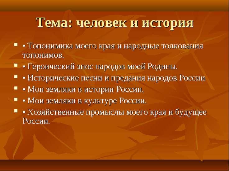Тема: человек и история • Топонимика моего края и народные толкования топоним...