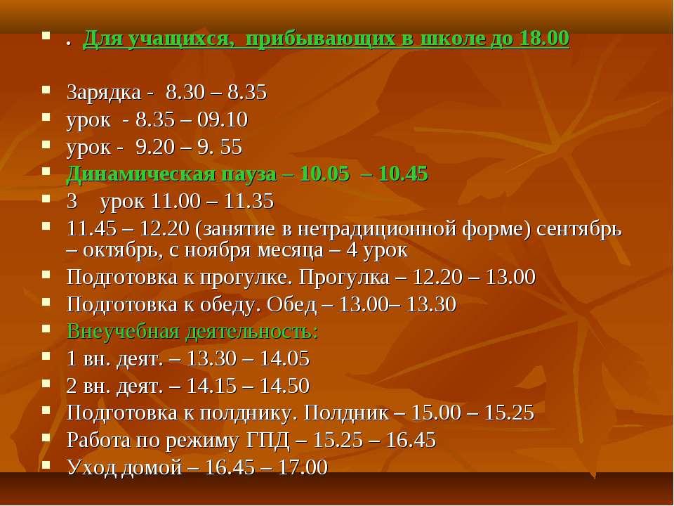 . Для учащихся, прибывающих в школе до 18.00 Зарядка - 8.30 – 8.35 урок - 8.3...