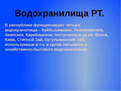 Водохранилища РТ. В республике функционирует четыре водохранилища – Куйбышевс...