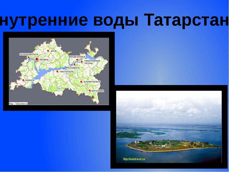 Внутренние воды Татарстана.