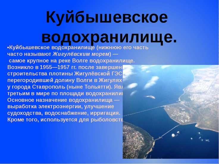 Куйбышевское водохранилище. •Куйбышевское водохранилище(нижнюю его часть час...