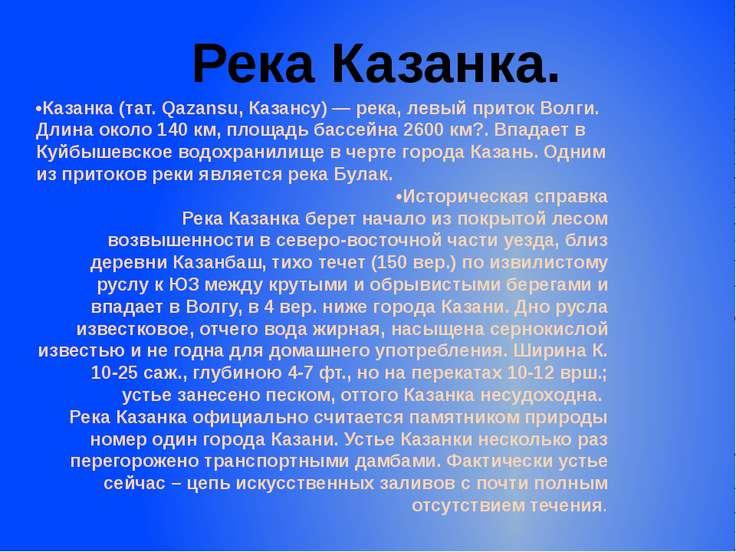 Река Казанка. •Казанка (тат. Qazansu, Казансу) — река, левый приток Волги. Дл...