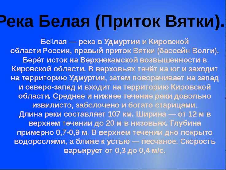 Река Белая (Приток Вятки). Бе лая— река вУдмуртиииКировской областиРосси...
