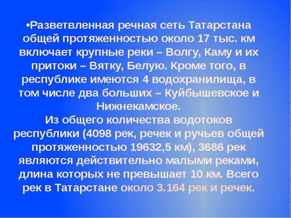 •Разветвленная речная сеть Татарстана общей протяженностью около 17 тыс. км в...