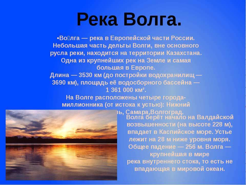 •Во лга— река вЕвропейской частиРоссии. Небольшая частьдельты Волги, вне ...