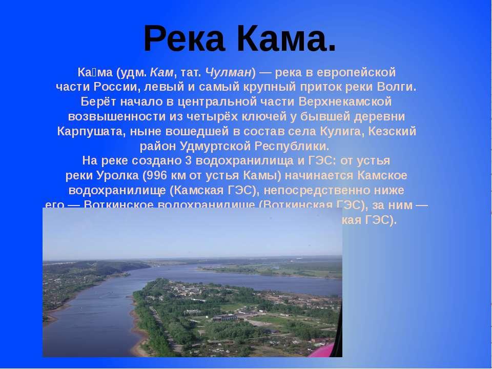 Река Кама. Ка ма(удм.Кам,тат.Чулман)—рекавевропейской частиРоссии, л...