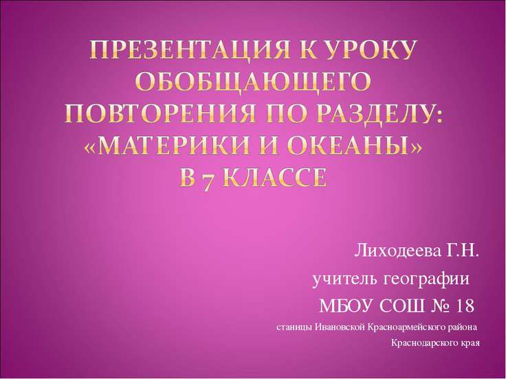 Лиходеева Г.Н. учитель географии МБОУ СОШ № 18 станицы Ивановской Красноармей...