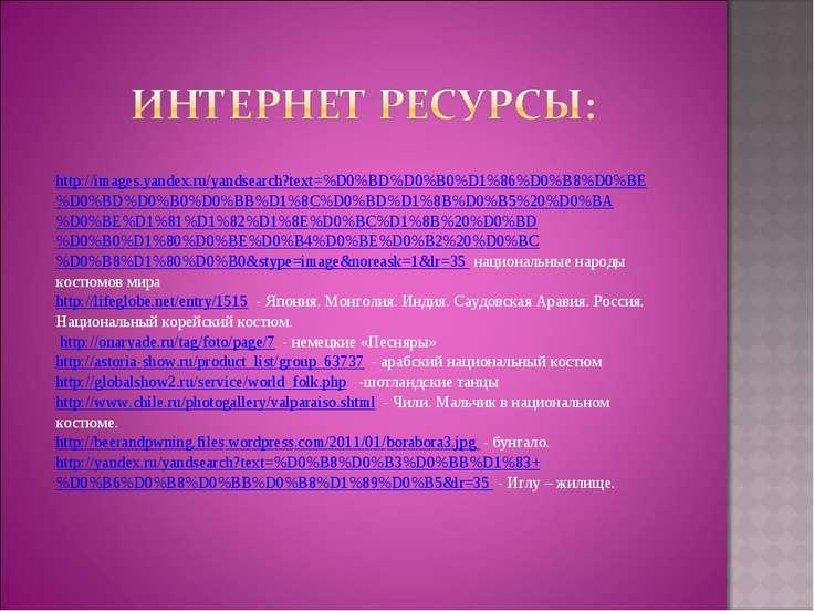 http://images.yandex.ru/yandsearch?text=%D0%BD%D0%B0%D1%86%D0%B8%D0%BE%D0%BD%...