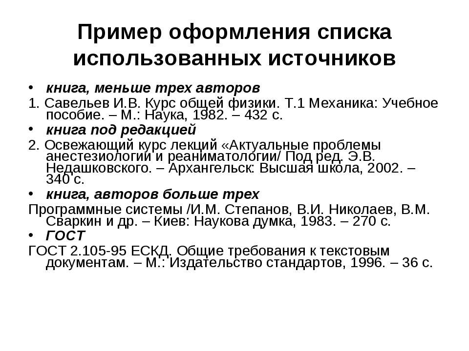 Пример оформления списка использованных источников книга, меньше трех авторов...