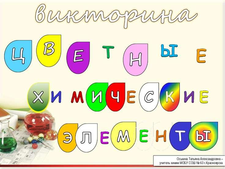 Оськина Татьяна Александровна – учитель химии МОБУ СОШ № 63 г.Красноярска