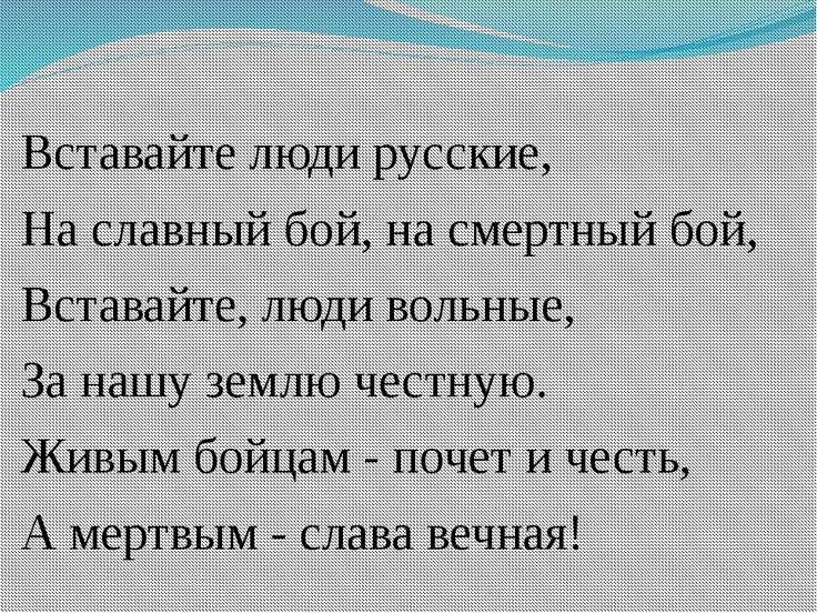 Вставайте люди русские, На славный бой, на смертный бой, Вставайте, люди воль...